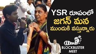 YSR Fans Get Emotional | Yatra Blockbuster Meet | Mammootty | Mahi V Raghav | YSR Biopic