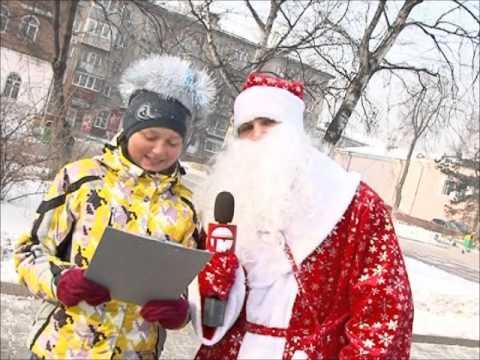 Дед Мороз ищет снегурочку