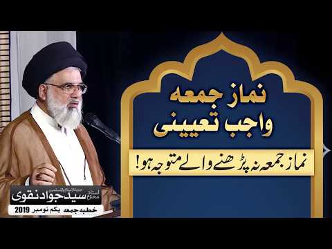 Namaz e Juma Wajib-e-Taeeni | Ustad e Mohtaram Syed Jawad Naqvi