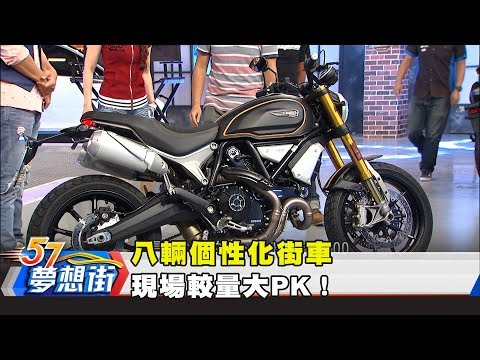 台灣-57夢想街 預約你的夢想-20180827 八輛個性化街車 現場較量大PK!