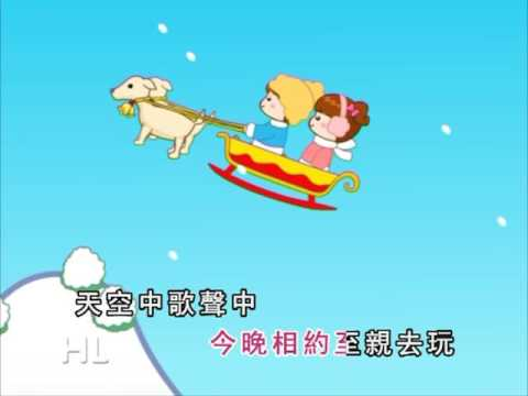 Jingle Bells - Cantonese Christmas Songs