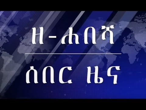 Zehabesha Breaking News November 9, 2016