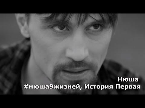 Нюша #нюша9жизней, История Первая