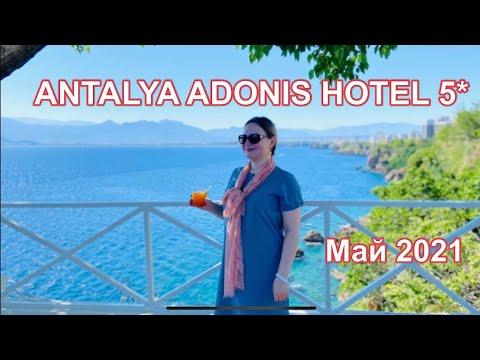 ANTALYA ADONIS HOTEL 5* (Адонис хотел), май 2021,обзор номера, питание, территория, Турция, Анталия