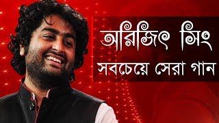 Best Of Arijit Singh Bangla Songs  IndoBang