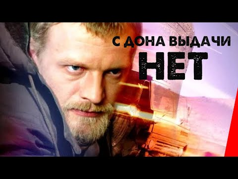 С Дона выдачи нет (2005) фильм