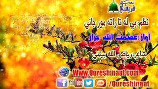 By lata rata moor jany new nazam by Asmatullah jarar