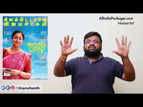 kaatrin Mozhi review by Prashanth