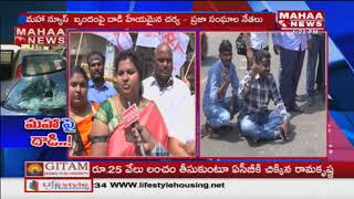 Srikalahasti Journalists Protest Over Mahaa Team Attact issue