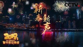 [2019央视春晚] 公益广告《新春新声》(字幕版)  CCTV春晚