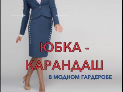 Юбка-карандаш в модном гардеробе женщины. С чем носить? Конструктор гардероба