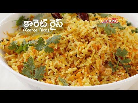 Carrot Rice in Telugu | కారెట్ రైస్