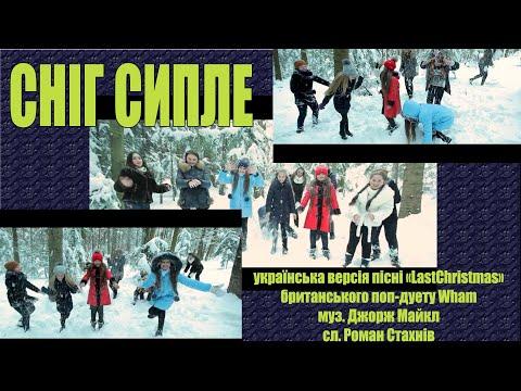 Новорічна пісня Сніг Сипле Last Christmas українська версія