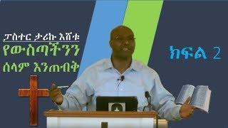 Pastor TARIKU ESHETU Part 2: ye wustachenen selam
