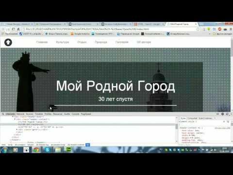 HTML - Урок 8