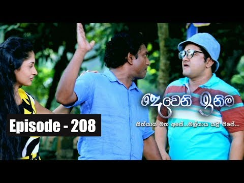 Deweni Inima | Episode  208 22nd November 2017