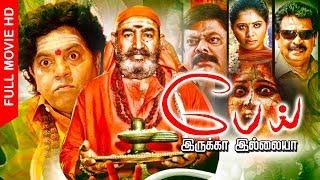 Tamil New Comedy Thriller Full Movie   Pei Irukka