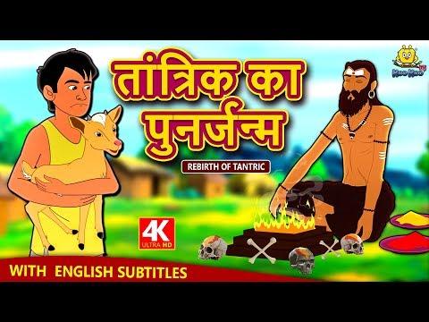 तांत्रिक का पुनर्जन्म - Hindi Kahaniya for Kids | Stories for Kids | Moral Stories |Koo Koo TV Hindi thumbnail