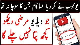 YouTube BIG Update 2018 | Turn On Incognito| Urdu