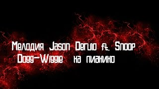 Мелодия Jason Derulo ft. Snoop Dogg-Wiggle на пианино