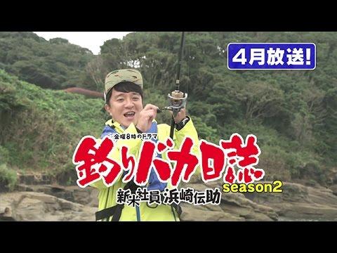 濱田岳 釣りバカ日誌CM サムネイル スチル画像