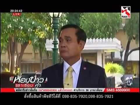 Thailand News,thai news,ห้องข่าวเล่าเรื่องค่ำ 25 8 2015 B2
