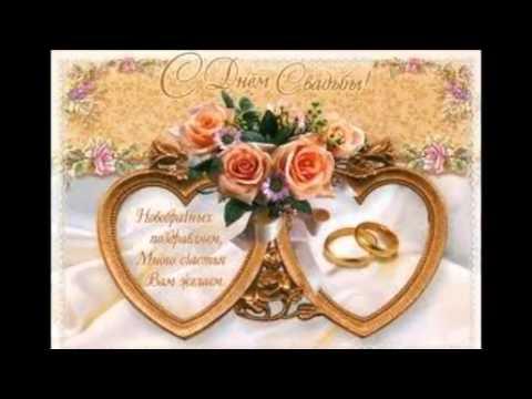 Открытки в одноклассниках ко дню свадьбы 738