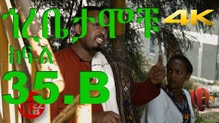 Gorebetamochu S02E04 Part 02 Danny is back ክፍል 35-2