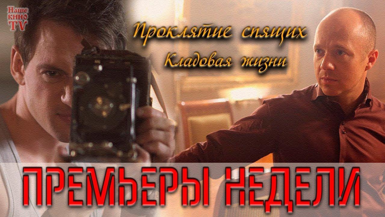 Российские фильмы и сериалы - Кино-Театр. РУ