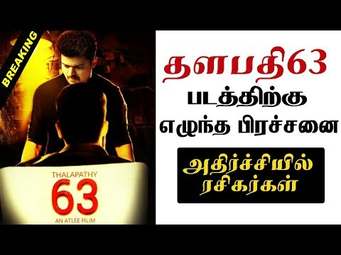 """ Thalapathy 63 ""படத்திற்கு வந்த பிரச்சனை, அதிர்ச்சியில் ரசிகர்கள் | Sarkar Vijay | Song teaser"