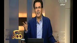 #ممكن | الحلقة الكاملة | 21 - نوفمبر - 20114 | سيناء وكيف نجميها من الارهاب بالتنمية ؟