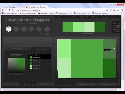 Обзор популярных сервисов для дизайнеров - ColorSchemeDesigner