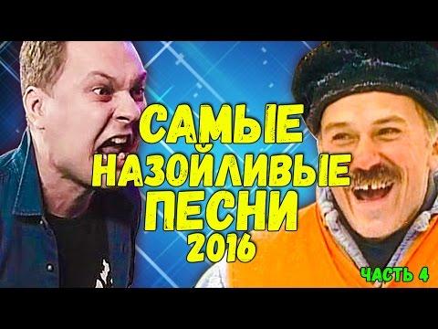 ТОП САМЫХ  НАЗОЙЛИВЫХ ПЕСЕН 2016 (4 часть)