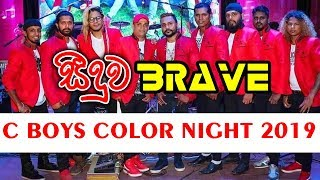 SEEDUWA BRAVE 2019 C BOYS COLOR NIGHT AT KALAPU HENA (FULL SHOW)