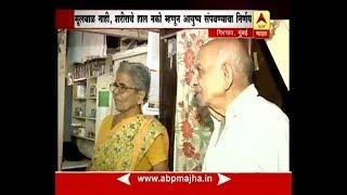 मुंबई : गिरगावातील 80 वर्षीय दाम्पत्याचा इच्छामरणाचा निर्णय, दाम्पत्याशी बातचीत