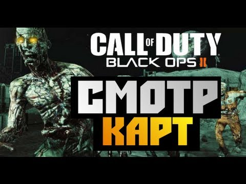 Black Ops 2 Zombies - СМОТР НОВЫХ КАРТ - Alex и BrainDit