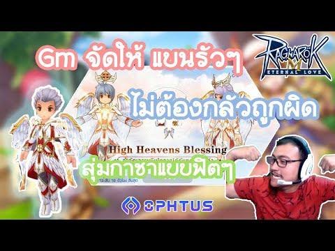 Ragnarok M สุ่มกาชา นางฟ้า นัดล้าง OPHTUS X Naklas (มันต้องใช้กำลัง)