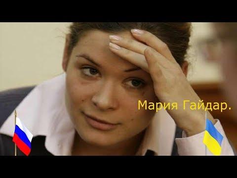 чемодан вокзал РОССИЯ? в соцсетях обсуждают дальнейшую судьбу Марии Гайдар!!!