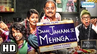 Saare Jahaan Se Mehnga - Saare Jahaan Se Mehnga [2013] HD Latest Hindi Movie - Sanjai Mishra - Pragati Pandey