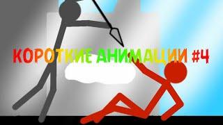 Короткие Анимации #4 + Бонус | Рисуем Мультфильмы 2