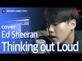 일소라 플리지 PLZY Thinking Out Loud Ed Sheeran Cover mp3