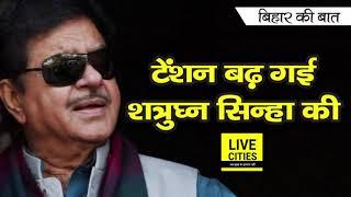 बिहार की बात : BJP - JDU में Seat Sharing के बाद Patna Sahib के MP Shatrughan Sinha की बढ़ी टेंशन |