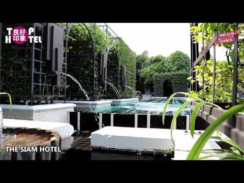 良好印象 TOP HOTEL THE SIAM  HOTEL BANGKOK 曼谷暹羅旅館