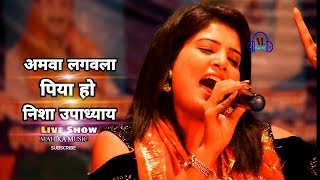 आमवा लगवला पिया हो निशा उपाध्याय - Nisha Upadhayay Live Show Basant Mahotshaw
