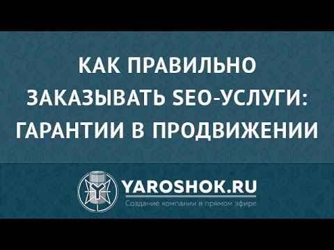Как правильно заказывать SEO-услуги: гарантии в продвижении сайтов