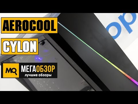 AeroCool Cylon обзор корпуса