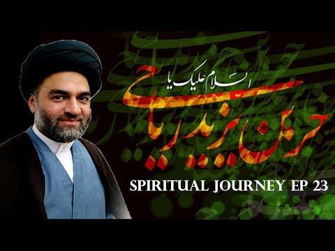 Spiritual Journey | EP23 | Hazrat Al-Hurr ibn Yazid al Tamimi A.S | Maulana Syed Ali Raza Rizvi