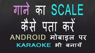 How to Find Scale of Any Scale without Ear Training on Android MobileKaraokePitch Shift