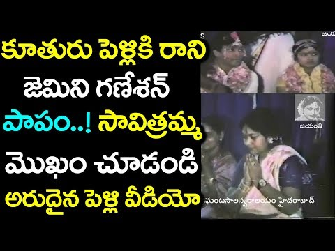 Mahanati Savitri Daughter Vijaya Chamundeswari Marriage Video #9RosesMedia