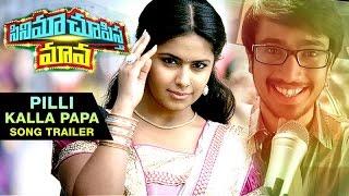 download lagu Cinema Chupistha Mava Songs  Pilli Kalla Papa Song gratis